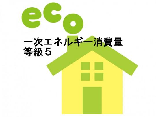 eco_断熱5等級