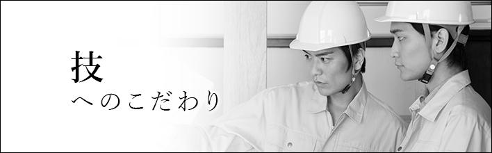 技へのこだわり -福岡,福岡市,久留米,春日市の新築一戸建て,一戸建て,戸建て,新築,分譲,分譲住宅,建売