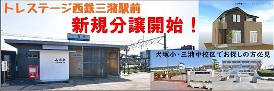 西鉄三潴駅前
