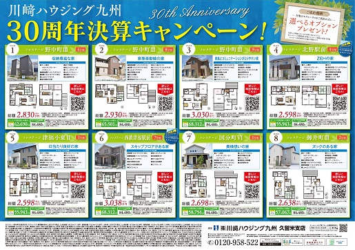モデルハウス合同(決算キャンペーン)_000001 - コピー