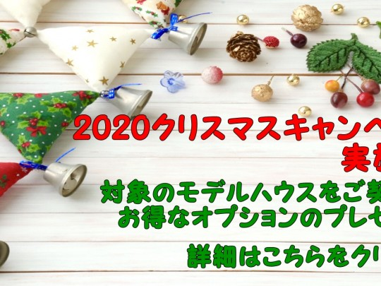 2020クリスマスキャンペーン