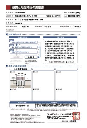 川﨑ハウジング熊本の基礎と地盤補強の提案書 -熊本,熊本市の一戸建て,新築,新築一戸建て,分譲住宅