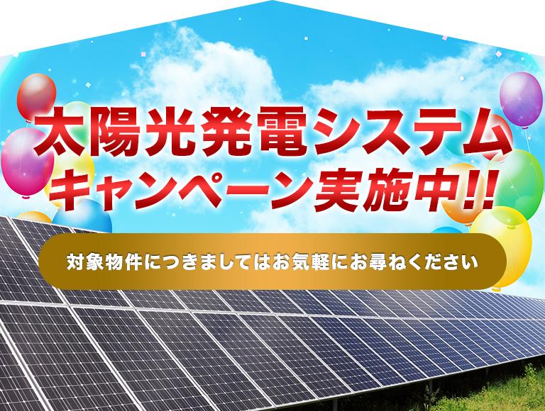 太陽光発電システムキャンペーン実施中!対象物件につきましてはお気軽にお尋ねください