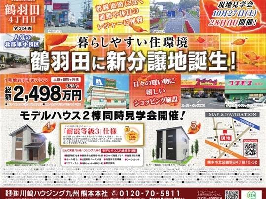 熊本市内 新築一戸建て 鶴羽田4丁目Ⅱリビング