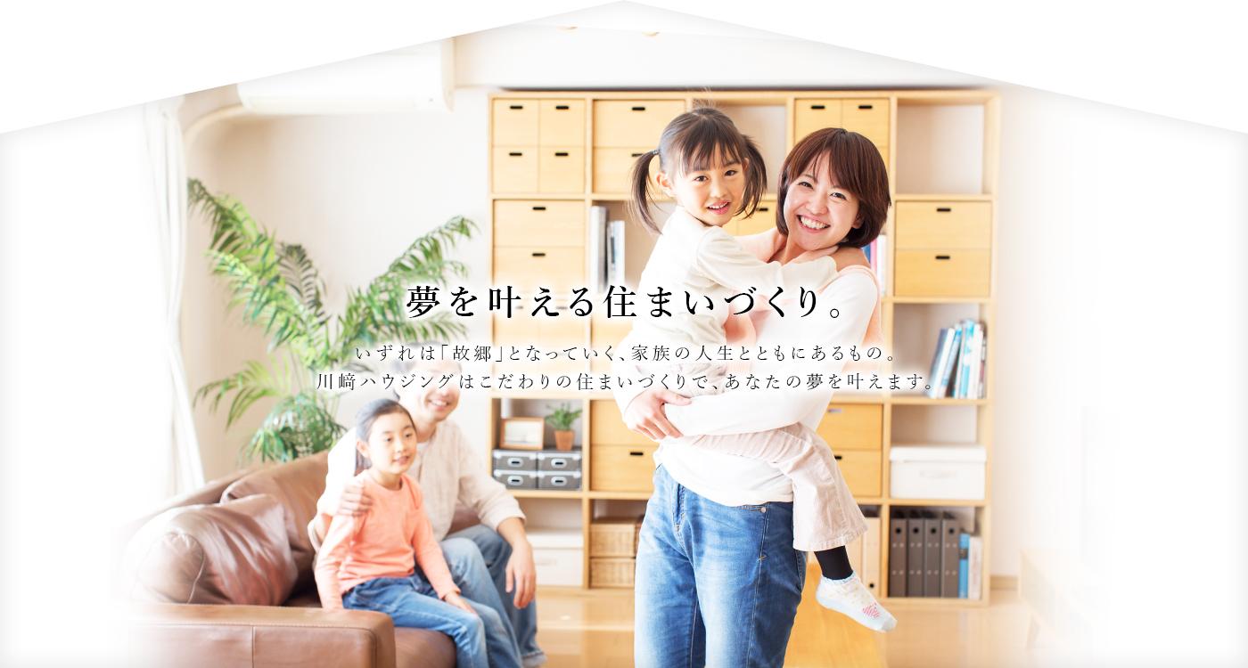 夢を叶える住まいづくり。川﨑ハウジング熊本はこだわりの住まいづくりであなたの夢を叶えます。熊本・熊本市内で新築 一戸建て、建売、分譲住宅をお探しなら川﨑ハウジング!