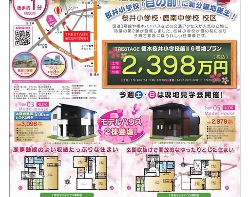 植木桜井小学校前Ⅱ_B4