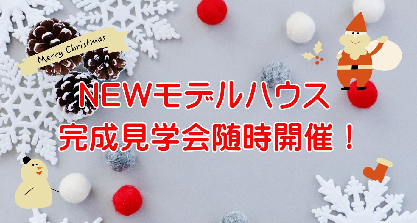 熊本市県内熊本市内の新築一戸建て、モデルハウス見学会随時受付中!