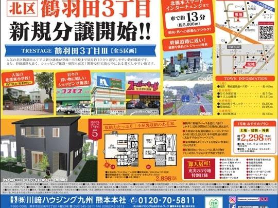 鶴羽田3丁目Ⅲリビング