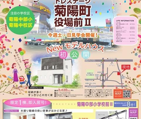 菊陽町役場前Ⅱ