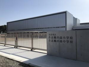 合志楓の森小学校・中学校 約1880m