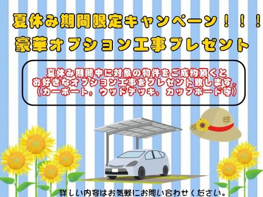 熊本市南区富合町 新築一戸建て 夏休みキャンペーン