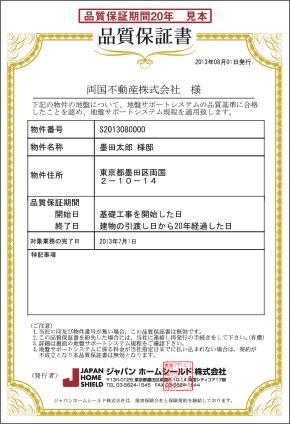 品質保証書 -三重県,四日市,四日市市,桑名,鈴鹿,松阪,一戸建て,新築,新築一戸建て,分譲,建売住宅