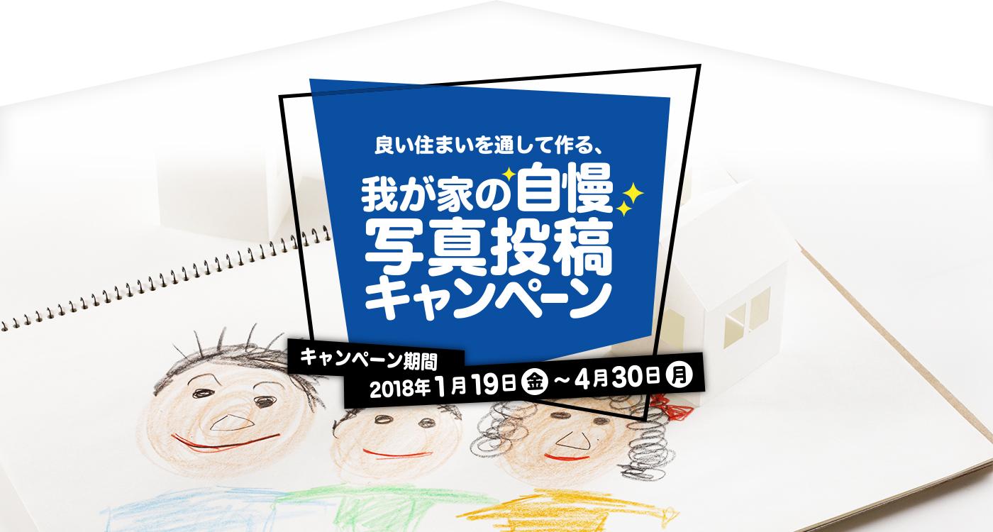 川﨑ホールディングスグループ創立30周年記念「我が家の自慢!写真投稿キャンペーン」開催中!