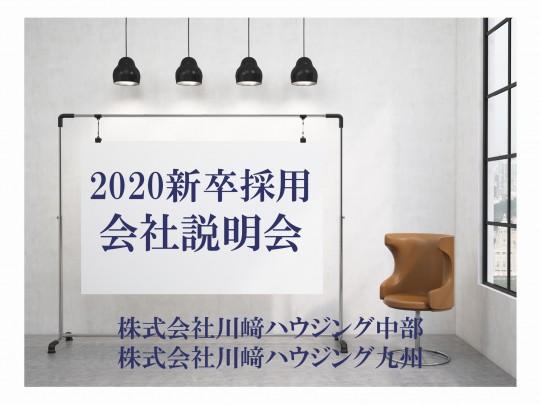 Microsoft PowerPoint - 190300:★会社説明会用2020(13時‐15時)(w)