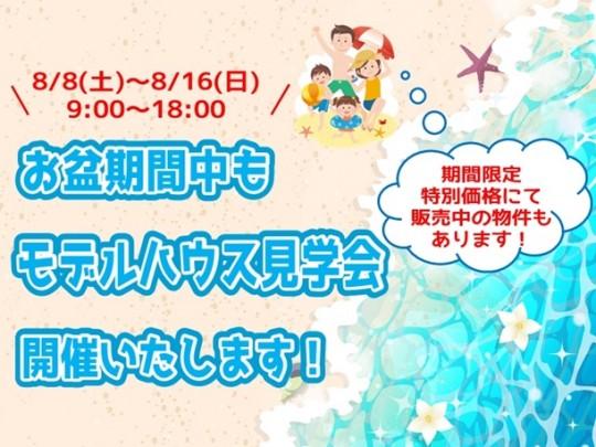 夏季休暇(アイキャッチ用)2
