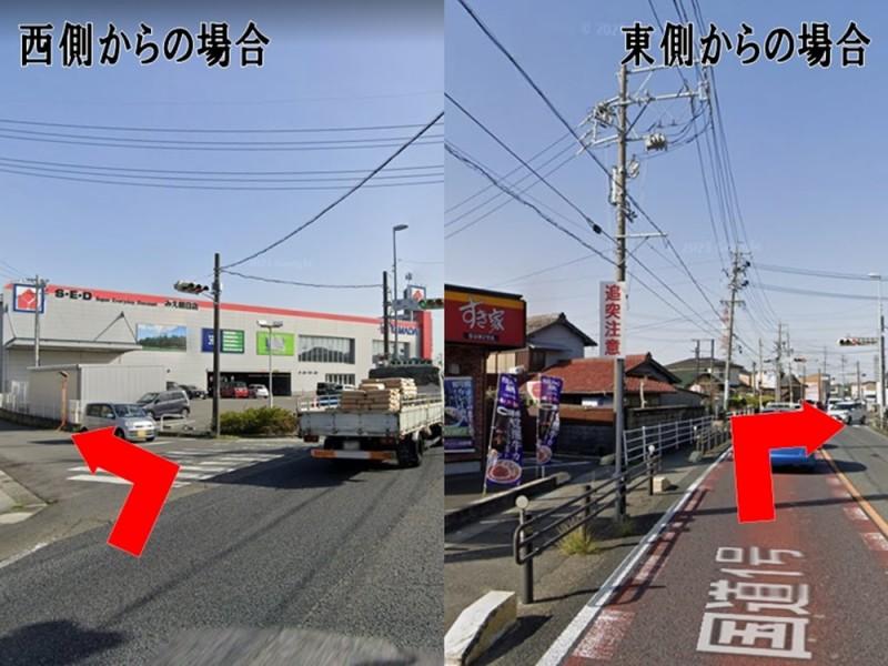 西側から来られた場合と、東側から来られた場合の交差点です。