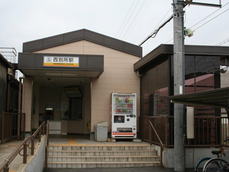 三岐鉄道北勢線「西別所」駅・・・約1,300m(徒歩約17分)