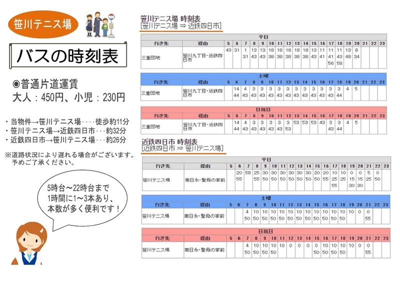 笹川テニス場停のバス時刻表